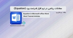 Equation in office Word