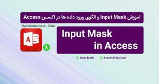 input mask