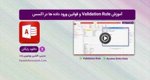 Validation Rule در اکسس