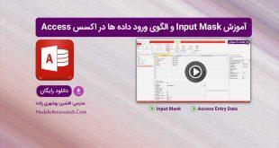 input Mask در اکسس