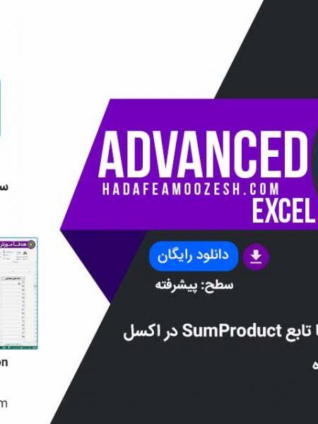 آموزش تابع SumProductدر اکسل و حل سه مسئله کاربردی