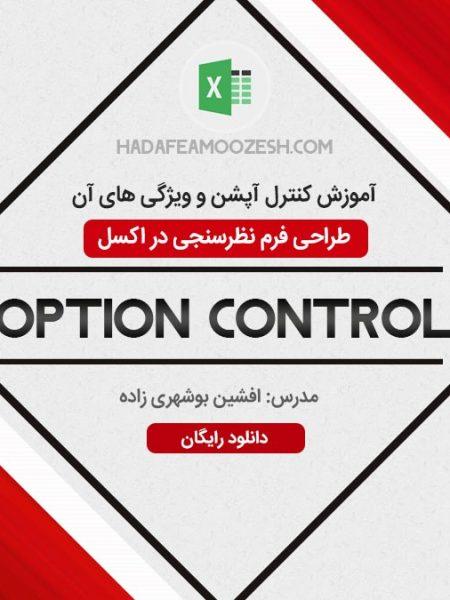 آموزش Option Button ها در اکسل و طراحی فرم نظرسنجی