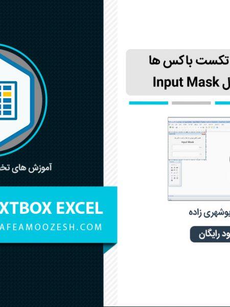 الگوی ورودی تکست باکس ها در یوزرفرم های اکسل Input Mask
