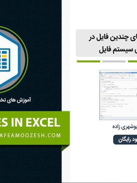 ادغام داده های چندین فایل در اکسل و کدنویسی آن