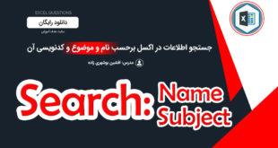 جستجو اطلاعات در اکسل برحسب نام و موضوع