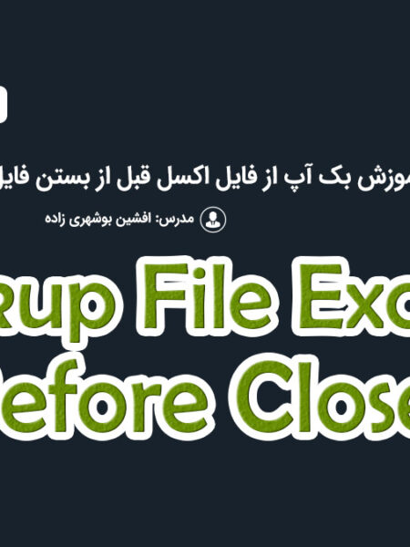 آموزش بک آپ از فایل اکسل قبل از بستن فایل و کدنویسی آن